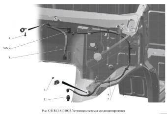 C41R13-8131002 Установка системы кондиционирования опция Кондиционер