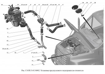 С41R13-8134002 Установка предпускового подогревателя-отопителя опция Предпусковой подогреватель, отопитель
