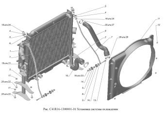 С41R16-1300001-10 Установка системы охлаждения