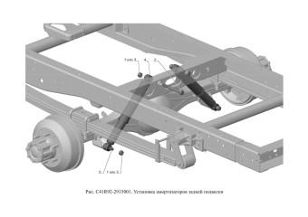 С41R92-2915001 Установка амортизатора задней подвески
