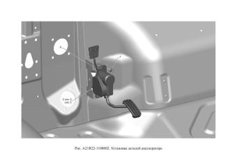 A21R22-1108002 Установка деталей акселератора