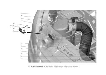 A21R22-1109001-10 Установка воздуховодов воздушного фильтра