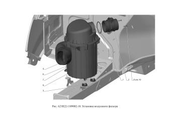 A21R22-1109002-10 Установка воздушного фильтра