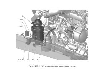 A21R22-1117001 Установка фильтра тонкой очистки топлива