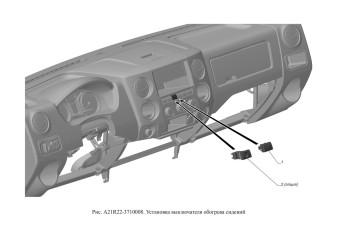 A21R22-3710008 Установка выключателя обогрева сидений