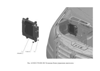 A21R22-3761001-80 Установка блока управления двигателем