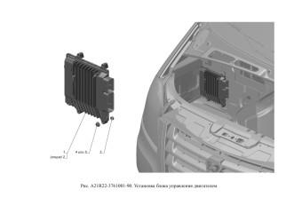 A21R22-3761001-90 Установка блока управления двигателем опция Кондиционер