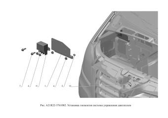 A21R22-3761002 Установка элементов системы управления двигателем