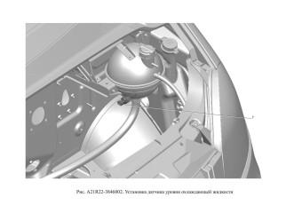 A21R22-3846002 Установка датчика уровня охлаждающей жидкости
