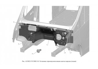 A21R22-5312002-10 Установка термошумоизоляции щитка передка опция Кондиционер