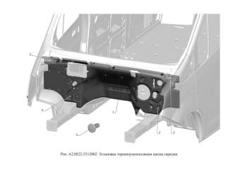 A21R22-5312002 Установка термошумоизоляции щитка передка