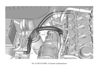 A21R22-8120001 Установка трубопроводов