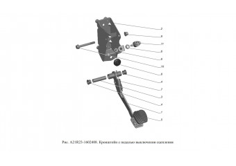 A21R23-1602408 Кронштейн с педалью выключения сцепления