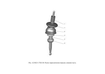 A21R23-1702130 Рычаг переключения передач, нижняя часть
