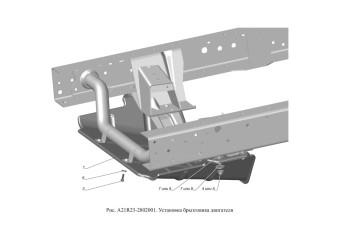 A21R23-2802001 Установка брызговика двигателя