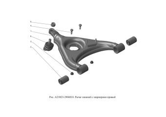 A21R23-2904010 Рычаг нижний с шарнирами правый