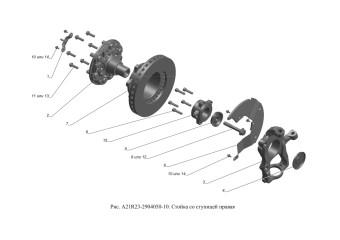 A21R23-2904050-10 Стойка со ступицей правая