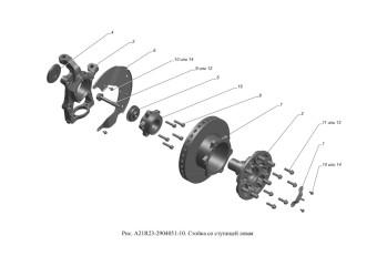 A21R23-2904051-10 Стойка со ступицей левая