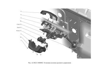 A21R23-3400002 Установка колонки рулевого управления