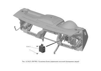 A21R23-3867005 Установка блока управления системой блокировки дверей