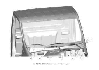 A21R23-5205002 Установка стеклоочистителя