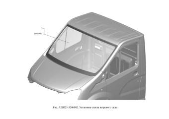 A21R23-5206002 Установка стекла ветрового окна