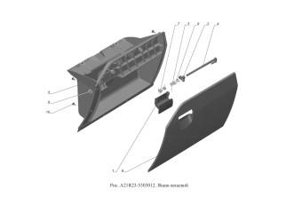 A21R23-5303012 Ящик вещевой