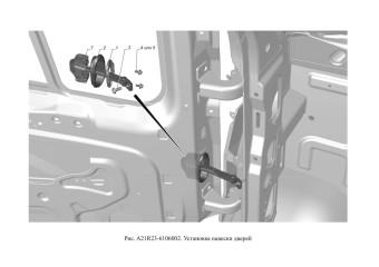 A21R23-6106002 Установка навески дверей