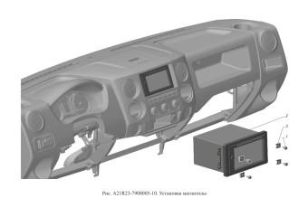 A21R23-7908005-10 Установка магнитолы