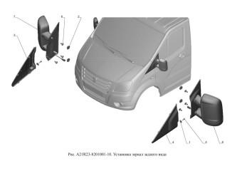 A21R23-8201001-10 Установка зеркал заднего вида опция Электропривод наружных зеркал заднего вида