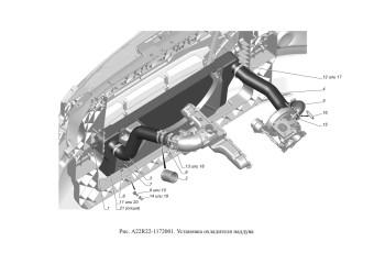 A22R22-1172001 Установка охладителя наддува