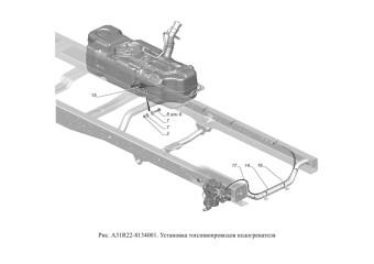 A31R22-8134001 Установка топливопроводов подогревателя опция Предпусковой подогреватель, отопитель