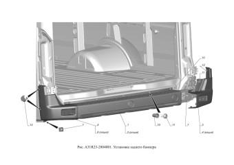 A31R23-2804001 Установка заднего бампера