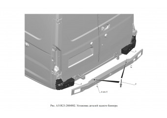 A31R23-2804002 Установка деталей заднего бампера