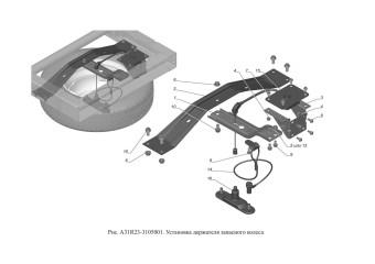 A31R23-3105001 Установка держателя запасного колеса