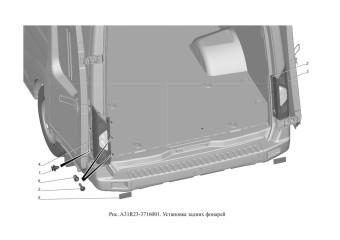A31R23-3716001 Установка задних фонарей