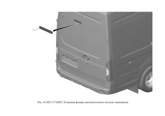 A31R23-3716002 Установка фонаря дополнительного сигнала торможения