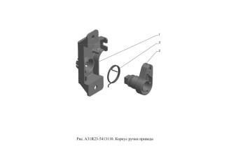 A31R23-5413110 Корпус ручки привода