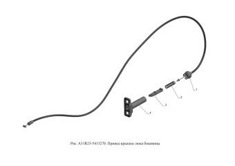 A31R23-5413270 Привод крышки люка боковины
