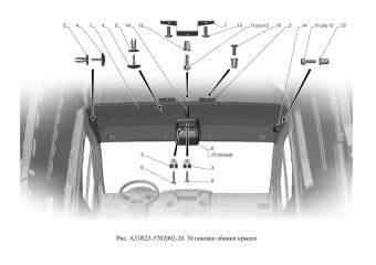 A31R23-5702002-20 Установка обивки крыши опция Тахограф-стандарт