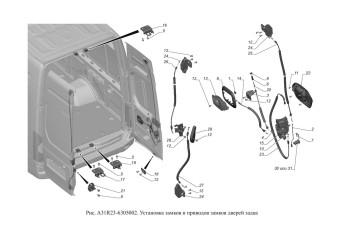 A31R23-6305002 Установка замков и приводов замков дверей задка