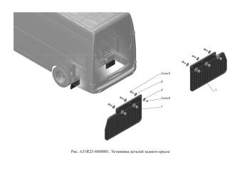 A31R23-8404001 Установка деталей заднего крыла