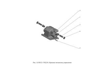 A31R32-1702218 Крышка механизма управления