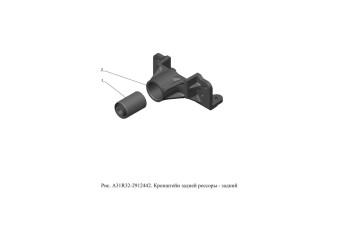 A31R32-2912442 Кронштейн задней рессоры-задний