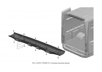 A31R33-5702002-10 Установка накладки крыши опция Снятие блокировки замков дверей