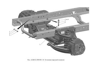 A32R32-2901001-10 Установка передней подвески