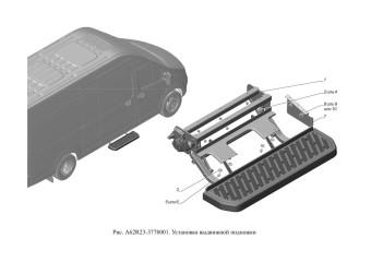 A62R23-3778001 Установка выдвижной подножки