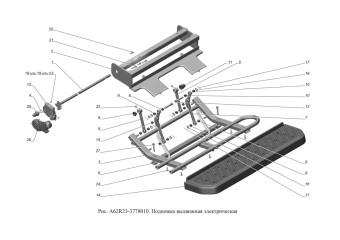 A62R23-3778010 Подножка выдвижная электрическая
