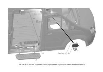 A62R23-3867002 Установка блока управления и жгута проводов выдвижной подножки