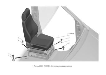 A62R23-6800001 Установка сиденья водителя